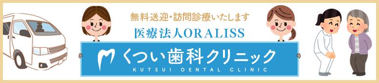 無料送迎・訪問診療いたします。 くつい歯科クリニック