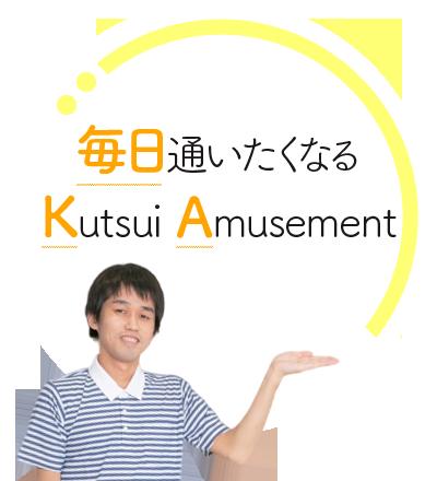 毎日通いたくなるKutsui Amusement